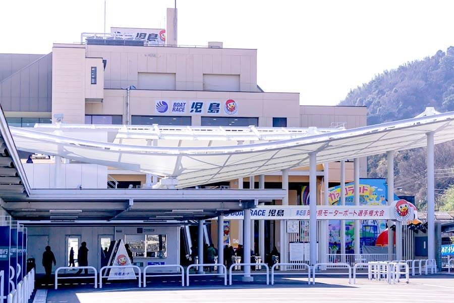 児島 ボート レース