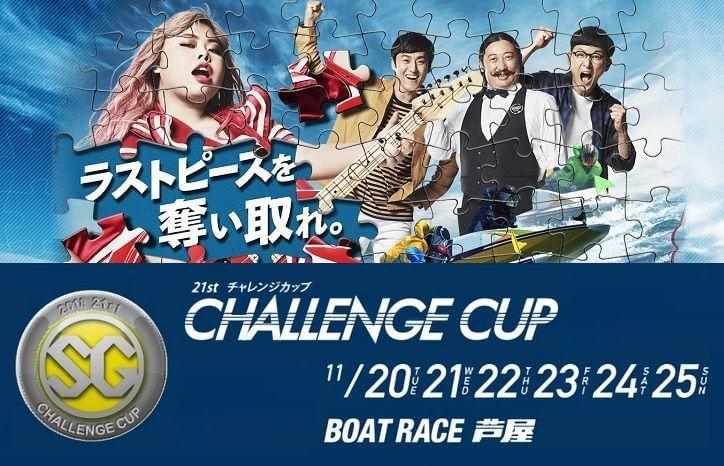 第21回チャレンジカップG2レディースcc