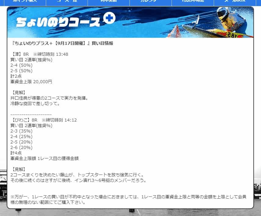 競艇ウェーブちょいのり津8R・びわこ8R有料予想
