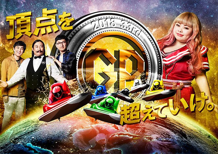 SG第33回グランプリ:グランプリシリーズ