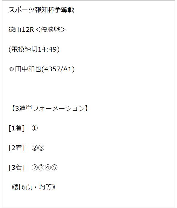 ボートキングダム9月16日徳山競艇場_無料予想
