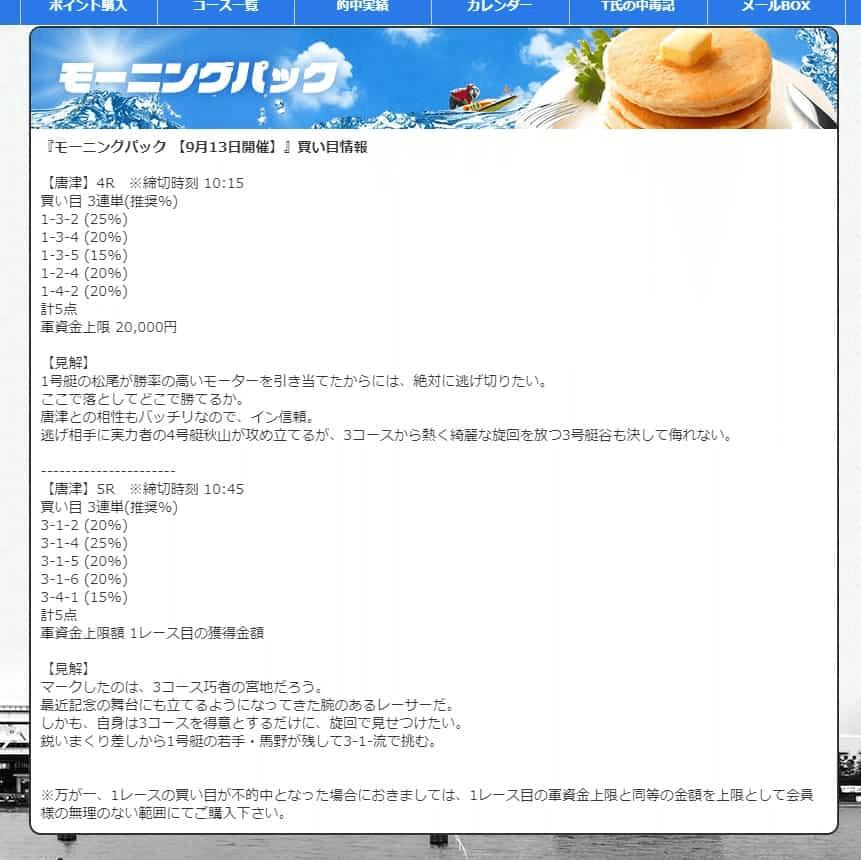 競艇ウェーブモーニングパック唐津4R・5R有料予想