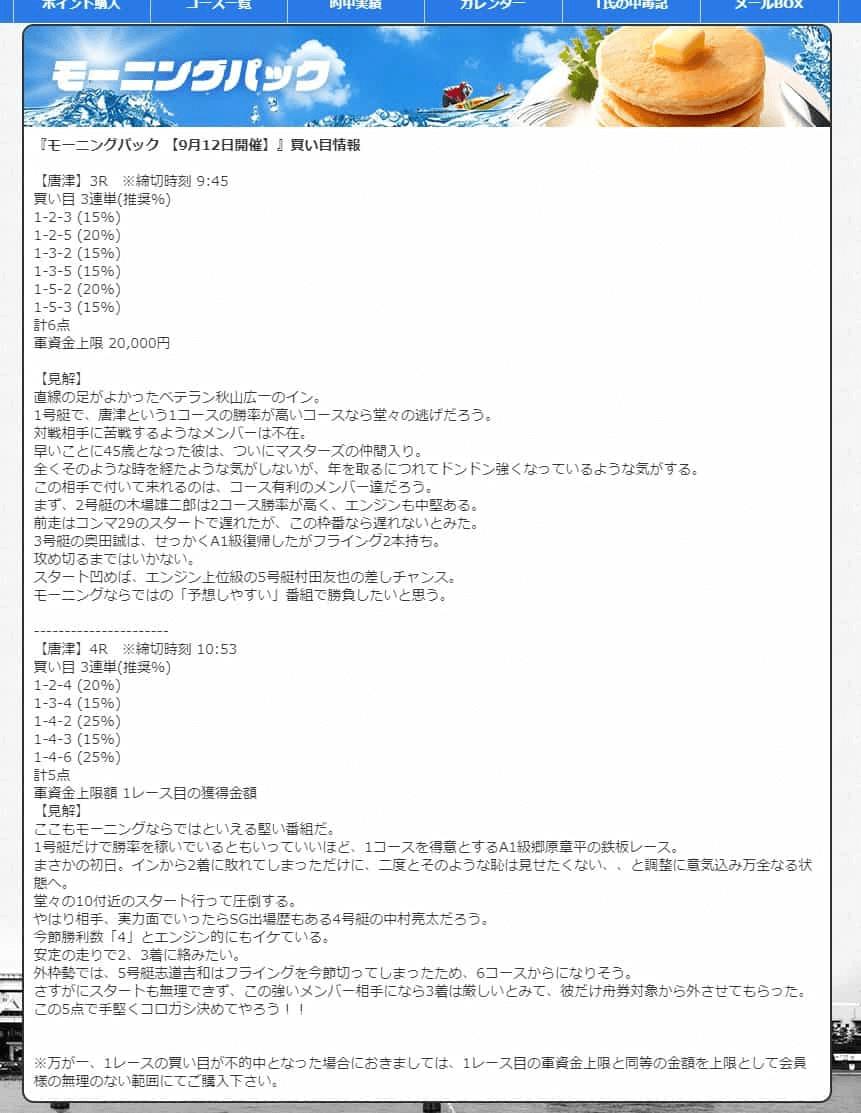 競艇ウェーブモーニングパック唐津3R・4R有料予想