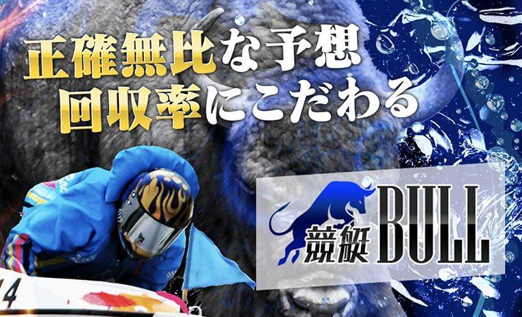 競艇予想サイト競艇BULL