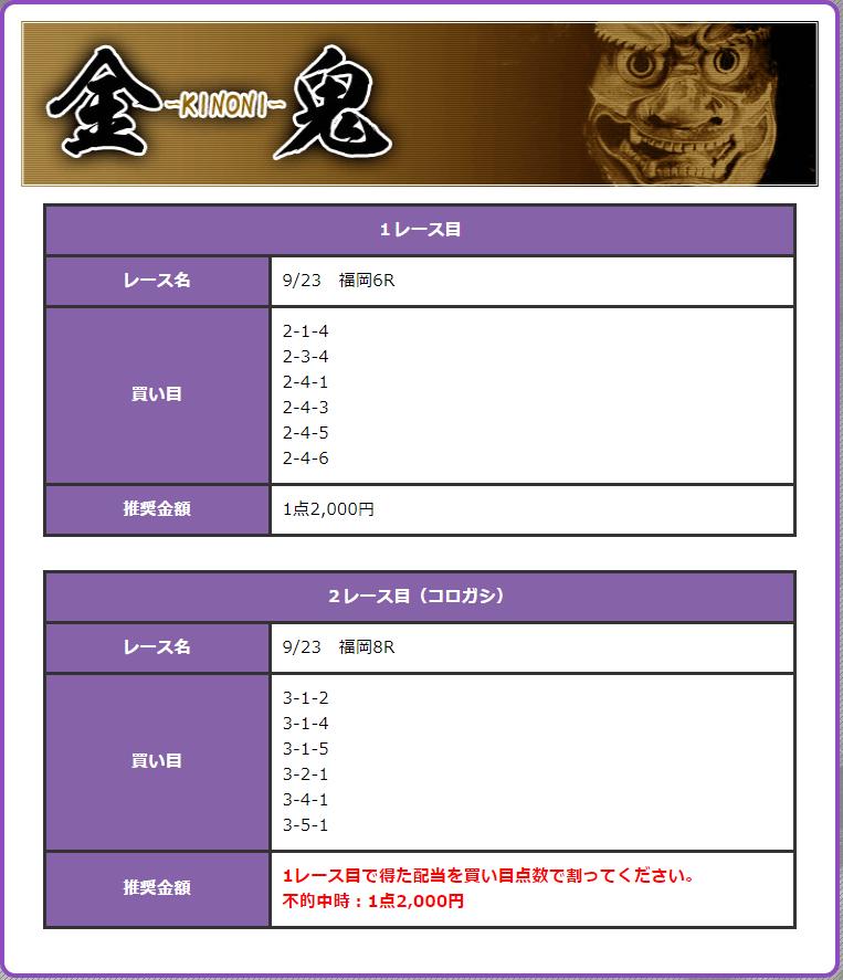 鬼アツ有料プラン金鬼 9月23日福岡6R・8Rの予想