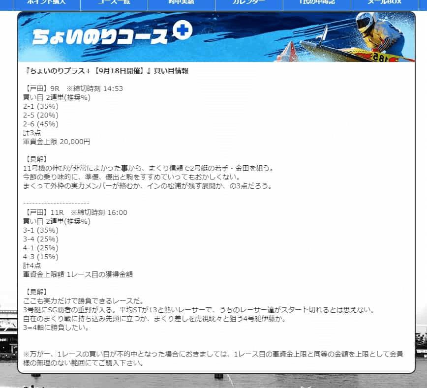 競艇ウェーブちょいのりプラス戸田8R・11R有料予想
